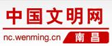 中国文明网南昌站